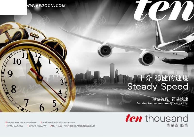 闹钟和飞机图片