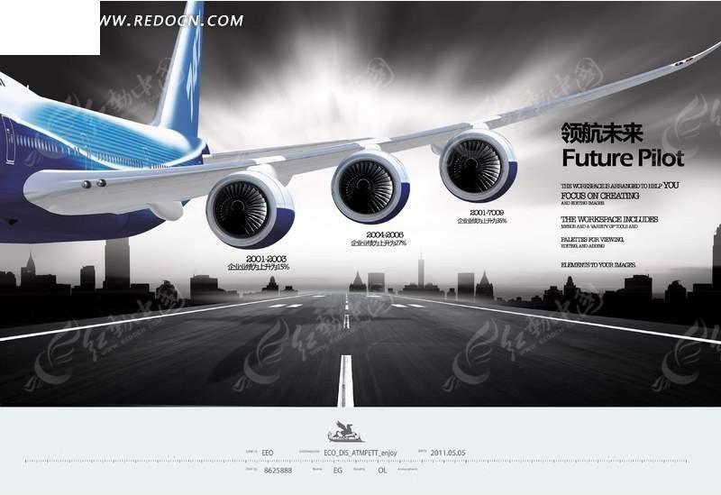 企业文化展板——起飞的飞机机翼特写