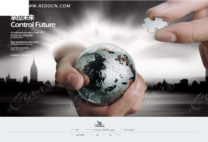 企业文化展板——手握着的拼图地球
