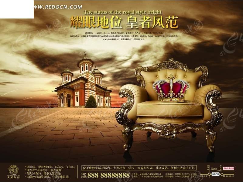欧式尊贵奢华房地产海报——欧洲城堡和金色沙发上的