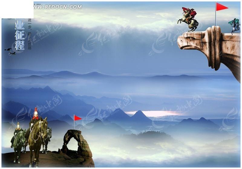 企业文化展板-悬崖勒马和地上的战马psd素材