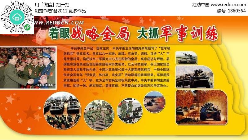 军事训练素材_军事训练展板设计PSD分层素材PSD广告设计