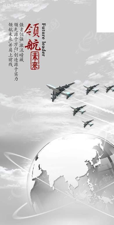 领航未来企业文化展板—飞行的飞机和地球仪