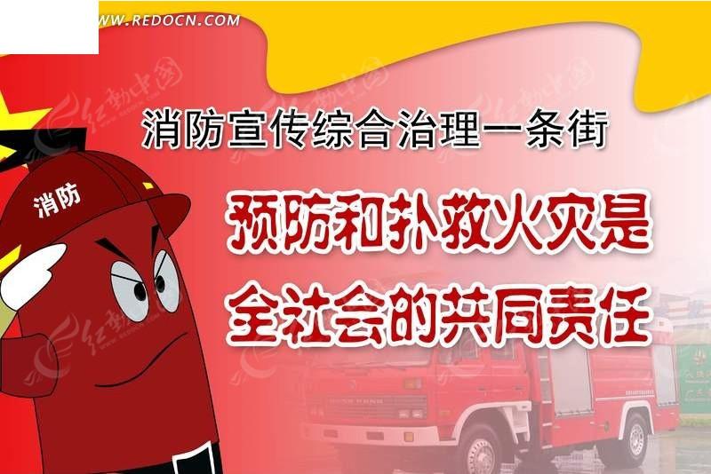 消防展板-红色卡通灭火器和消防车psd分层素材