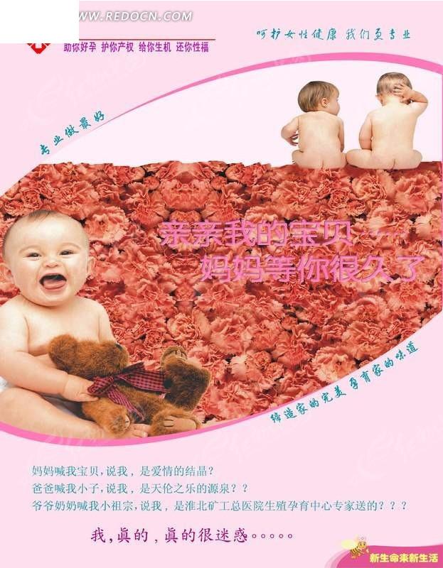 医院不孕不育宣传海报设计