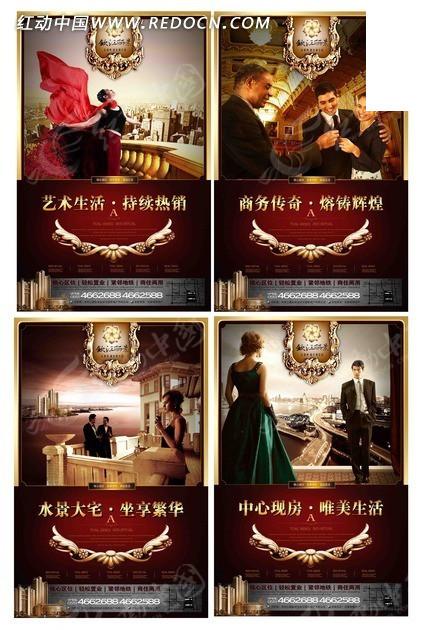 一套欧式深红房地产海报