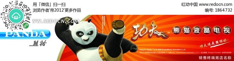 红色发光背景的熊猫液晶电视店招广告