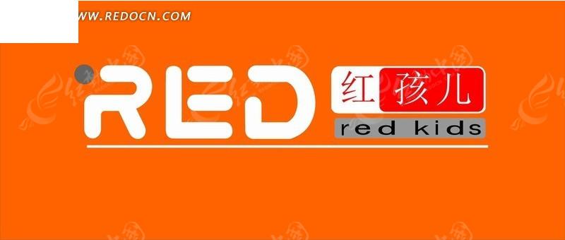 免费素材 矢量素材 广告设计矢量模板 门头招牌 > 红孩儿招牌  免费