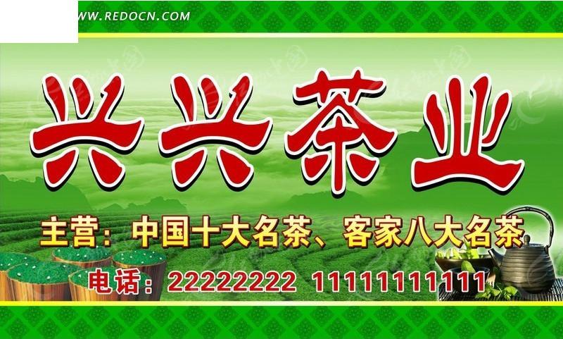 免费素材 矢量素材 广告设计矢量模板 门头招牌 兴兴茶叶店招牌  请您图片