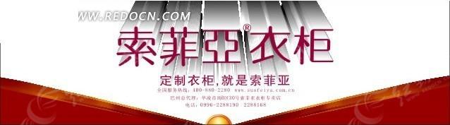 索菲亚衣柜 广告招牌 广告设计 矢量 cdr 标志      公司标志 公司