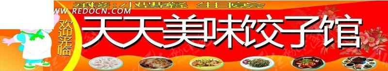 天天美味饺子馆招牌