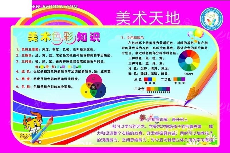 紫色美术天地关于美术色彩知识的海报宣传矢量