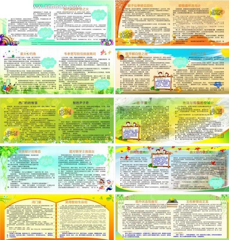 童话故事我来编小学v小学怀念封面纪念册板报图片