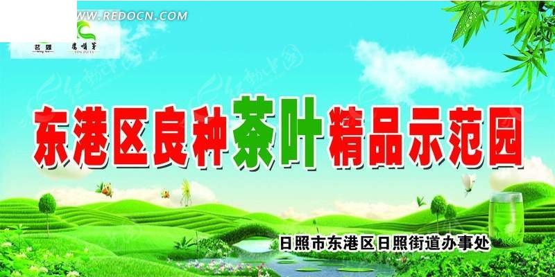 免费素材 psd素材 psd广告设计模板 门头招牌 东港区良种茶叶精品示范图片