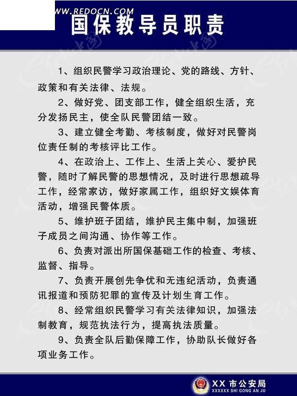 {2016年派出所教导员工作总结}.