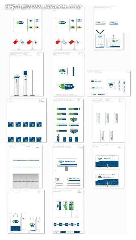 标识设计-E-home岗位系蓝色矢量图_VI设计标识设计机械能考一建图片