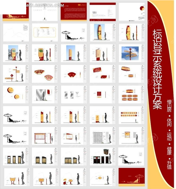 标识设计—记者村红黄色系标识图片