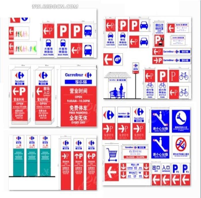 标识设计 家乐福红蓝色系标识矢量图 VI设计
