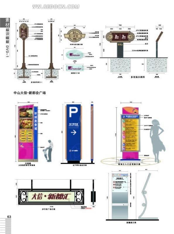 导视系统 标识设计 棕榈泉 彩色标识 美女剪影 停车场指示牌 男人 vi