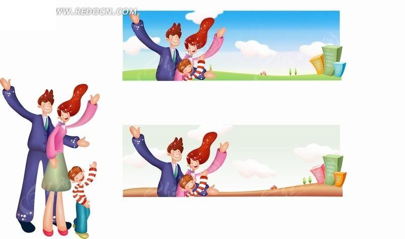 卡通人物插画 开心的一家人AI素材免费下载 编号1871288 红动网