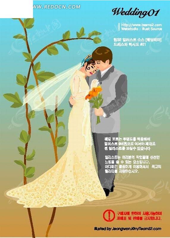 手绘卡通人物植物涟漪上拥抱的结婚男女