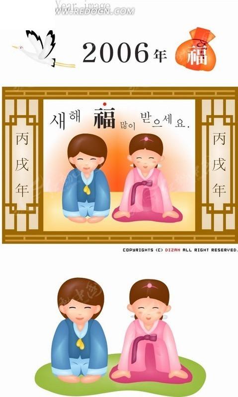 卡通人物 木门前跪坐着的朝鲜族男女