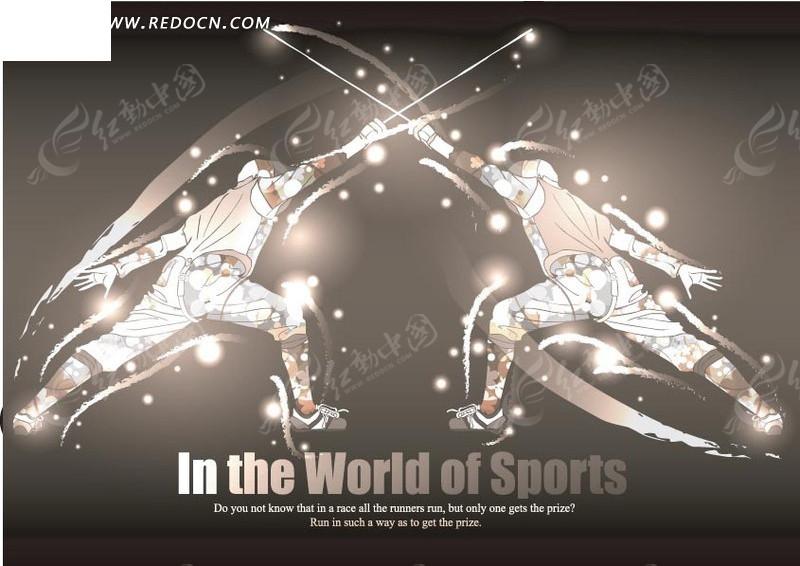 免费素材 矢量素材 花纹边框 流行元素 两名击剑的手绘运动员