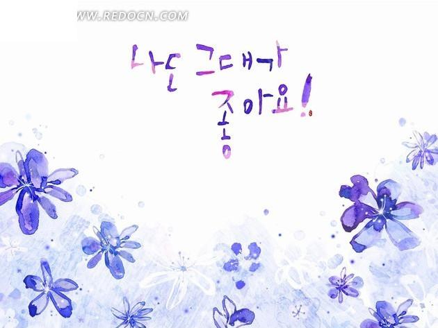 花朵 水彩画