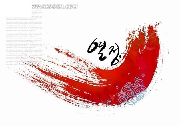 红色笔刷和手绘蓝色海浪psd素材