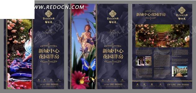 深蓝色奢华欧式郁金苑房地产楼书宣传海报