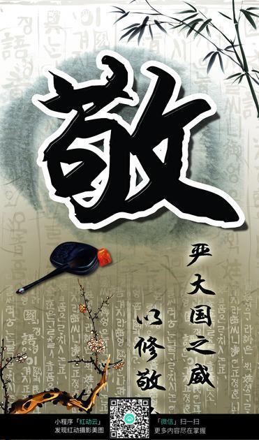 """中国风背景图案上的的""""敬""""字宣传画图片"""