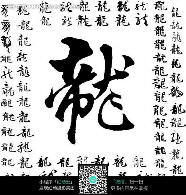书法艺术字-龙图片