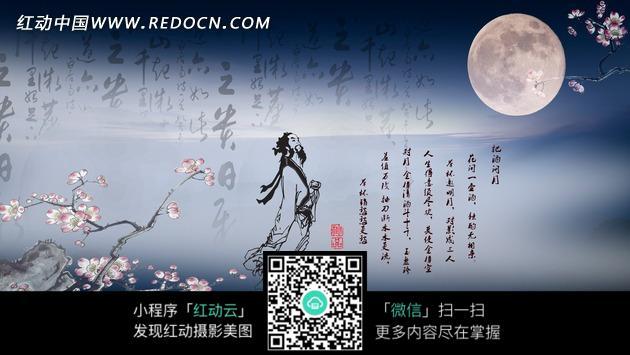 中国风背景上的诗人花朵诗篇和皎洁的月亮图片