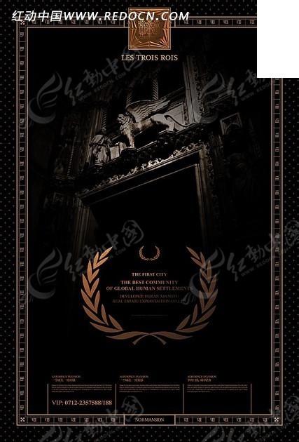 免费素材 psd素材 psd广告设计模板 展板户外 黑色欧式版面的宣传海报