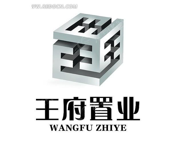 立体方块镂空的王字 王府置业标志
