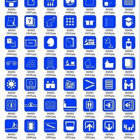 公共信息标志合辑—蓝色圆角方形的白色标志