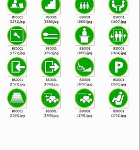公共信息标志合辑—绿色圆形标志