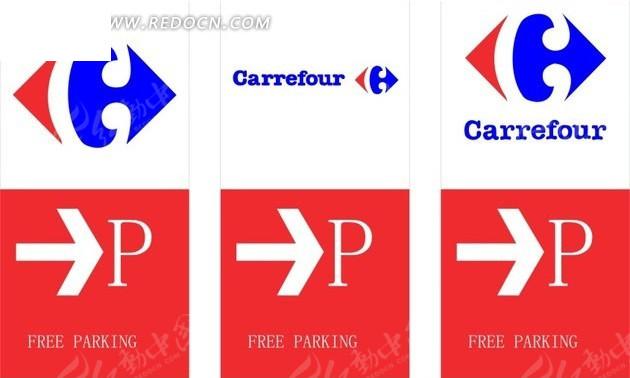 家乐福标志和停车标志矢量图 VI设计
