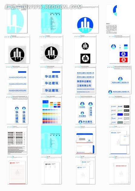 房地产VI设计-华达建筑蓝色系VI矢量图_VI设计设计简历前端图片