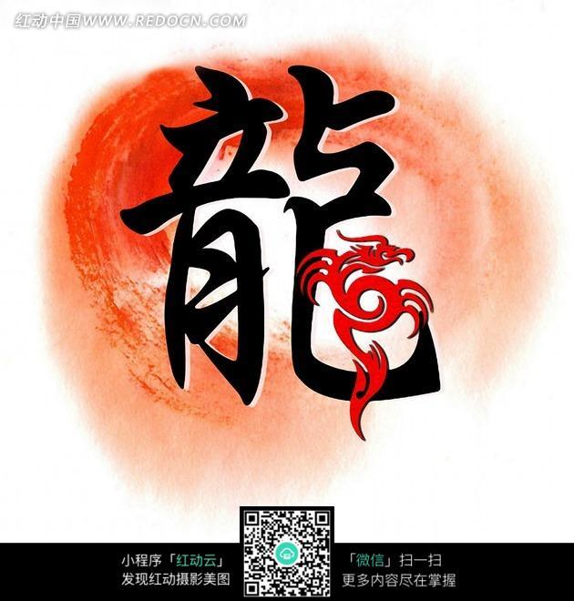 免费素材 图片素材 文化艺术 书画文字 中国毛笔字红色水墨的龙图片