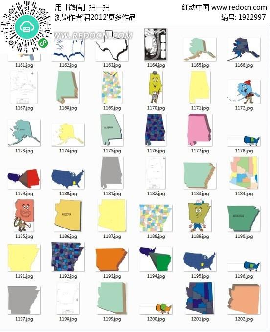 世界地图素材图片