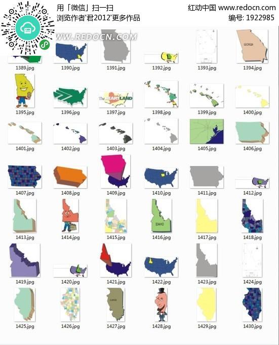 世界地图素材