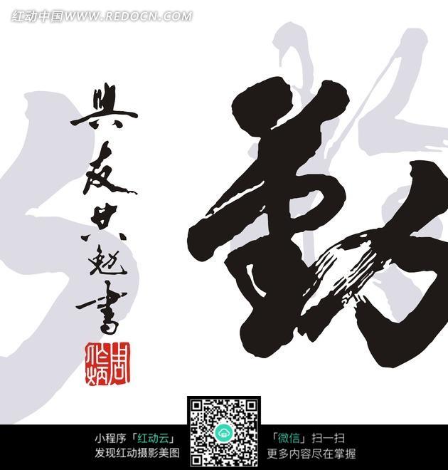 免费素材 图片素材 文化艺术 书画文字 勤字书法毛笔字作品  请您分享