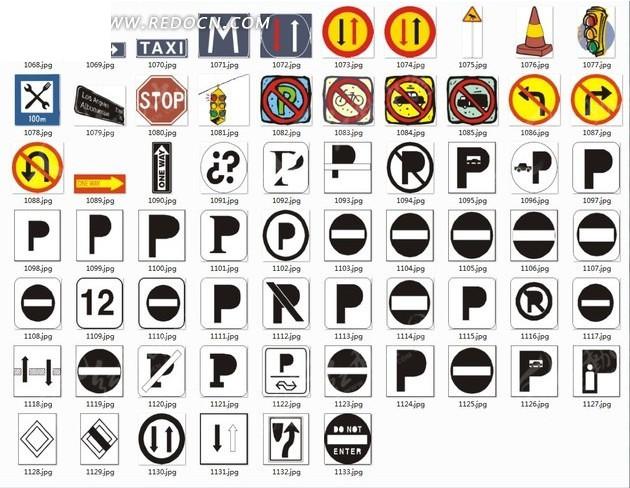 标志 > 交通标示大全  免费下载我要改图 素材编号 : 1924923 图片图片