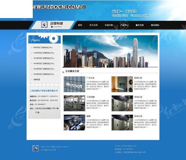 网站_企业网站页面