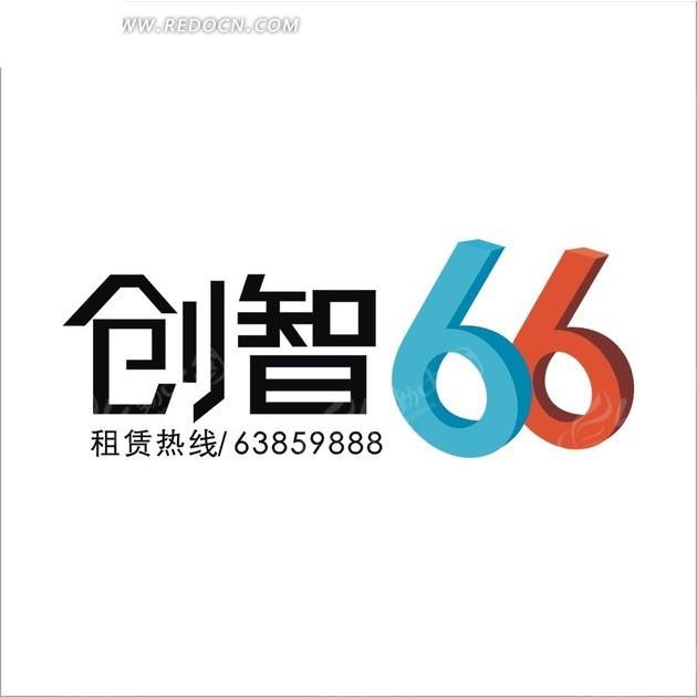 字体设计-立体彩色创智66