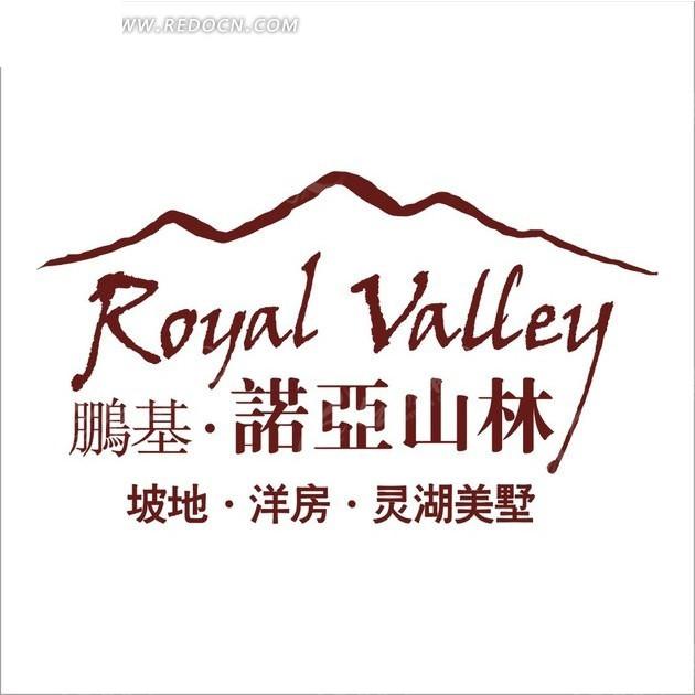 若基亚logo-房地产标志 鹏基诺亚山林CDR免费下载 行业标志素材