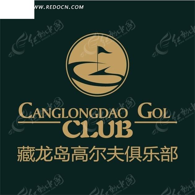 藏龙岛高尔夫俱乐部标志