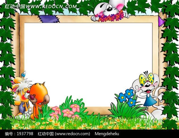 可爱卡通动物相框图片