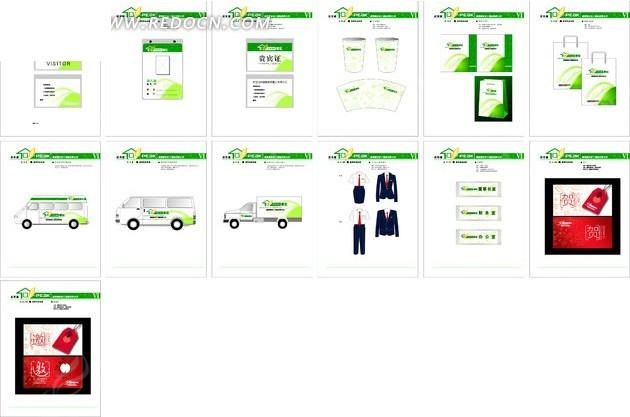 鼎宏 宣传用品系统VI图片